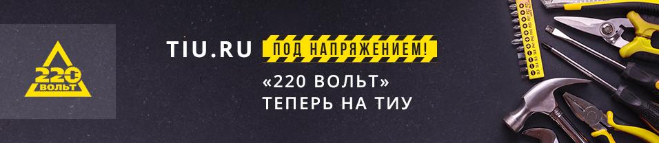 220 вольт теперь на тиу