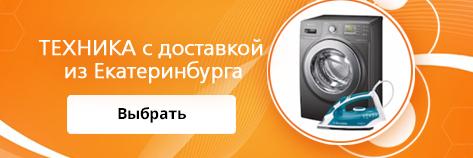 Техника с доставкой из Екатеринбурга