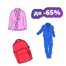 Одежда и рюкзаки для школы