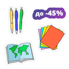 Школьные канцелярские товары