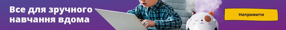 Товари для навчання онлайн