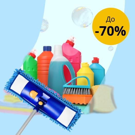 Засоби для прибирання та прання