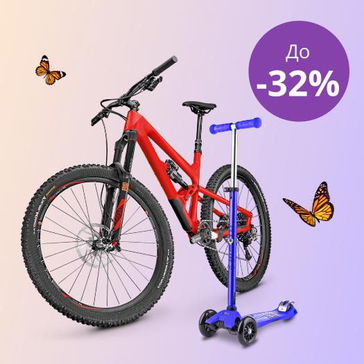 Велосипеди і самокати