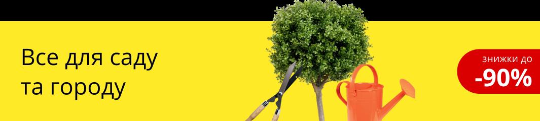 Аутлет товарів для саду та городу