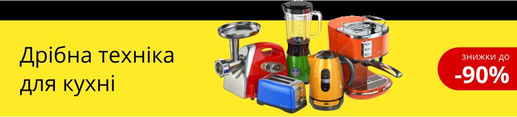 Аутлет дрібної техніки для кухні