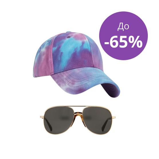 Головні убори та сонячні окуляри