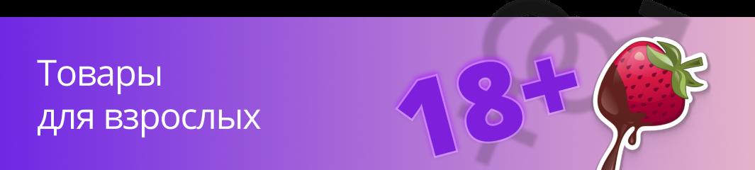 Товары 18+