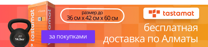 Бесплатная доставка в Алматы